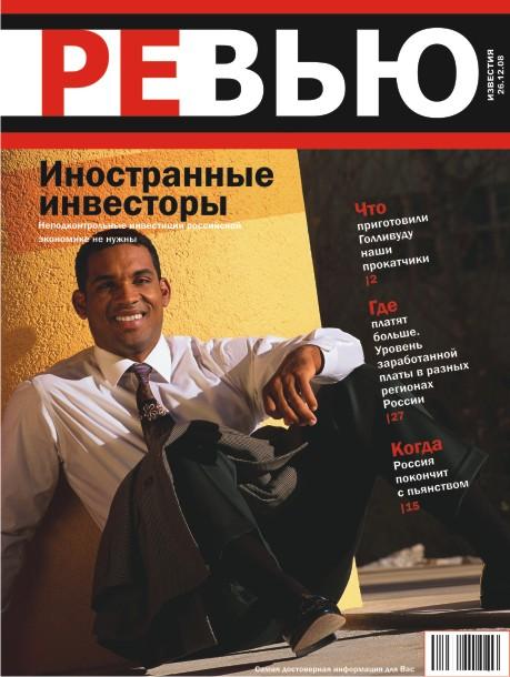 Социально-экономический журнал (титул)