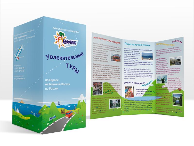 Буклет туристического агентства