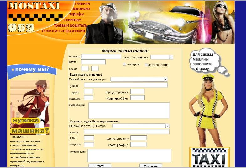 Московская служба такси