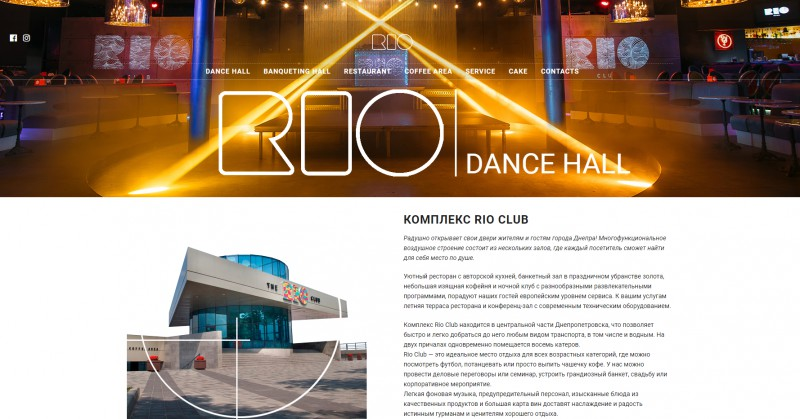 "Комплекс RIO CLUB. SEO-копирайтинг ""под ключ"""