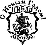 Подготовка логотипа московского ГИБДД к тампопечати