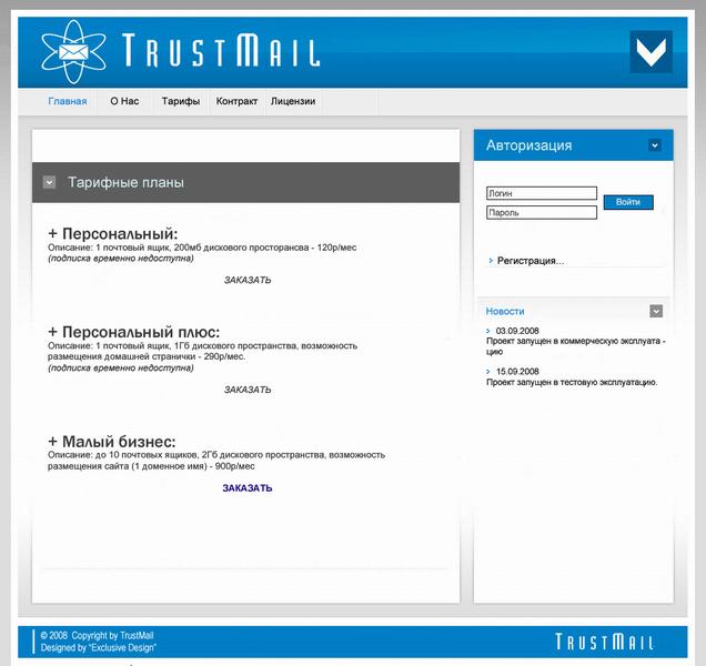 "Сайт ""TrustMail"""