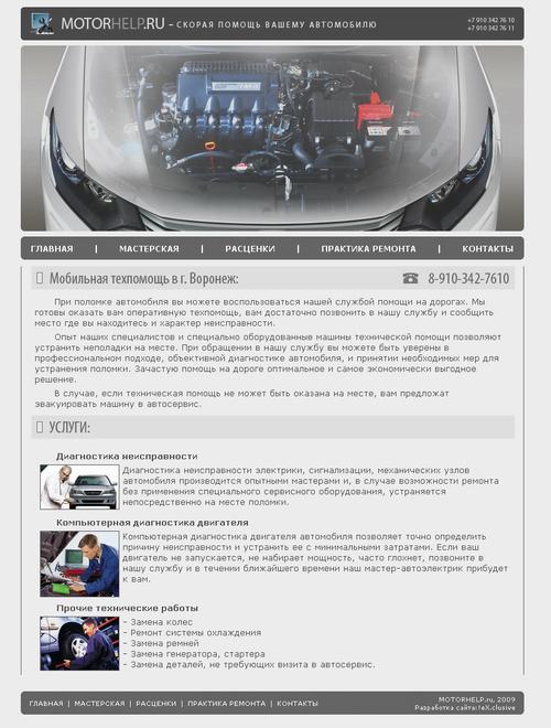 """Сайт """"Motorhelp.ru - Скорая помощь вашему авто"""""""