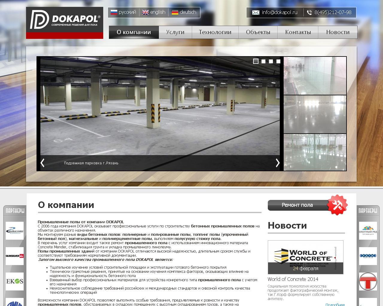 """SEO-копирайтинг для сайта компании DOKAPOL """"под ключ"""""""