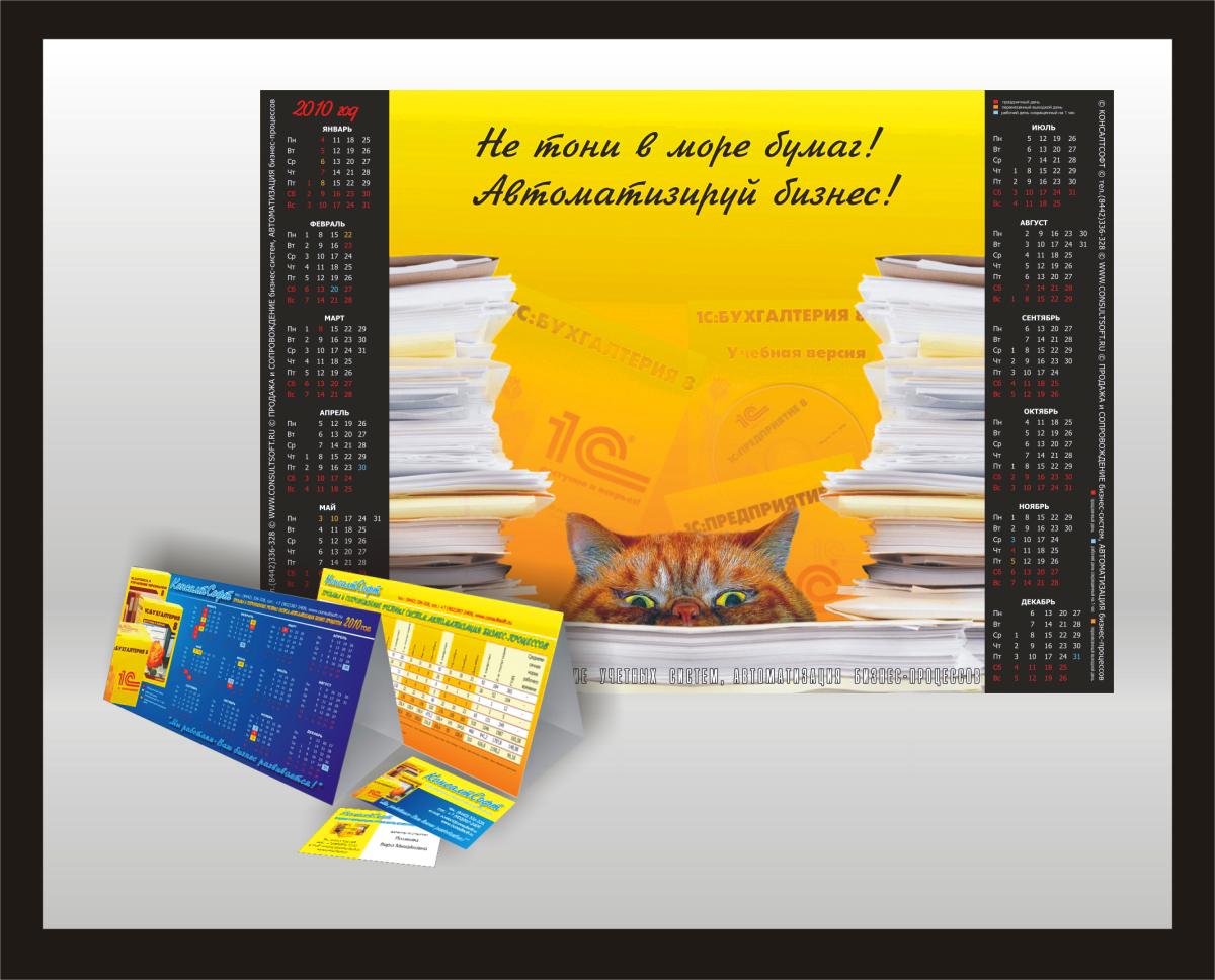 """календари и визитки для """"КонсалтСофт"""""""