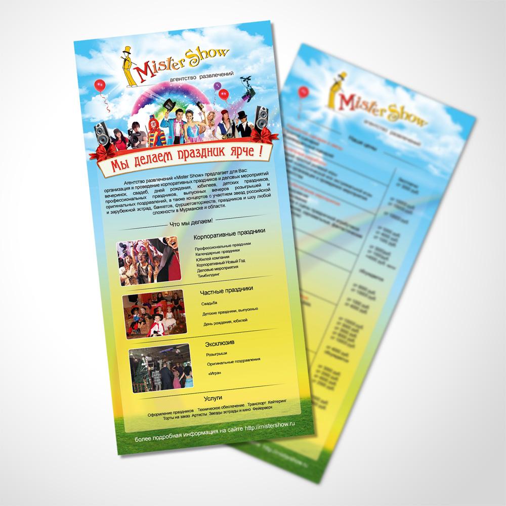 Буклет для компании по организации праздников