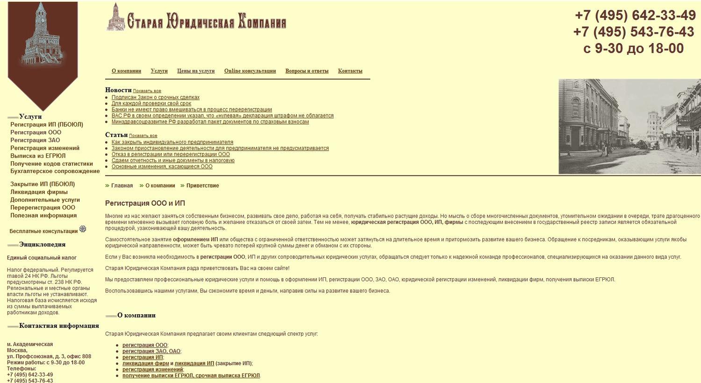 текст на главную страницу сайта юридической компании