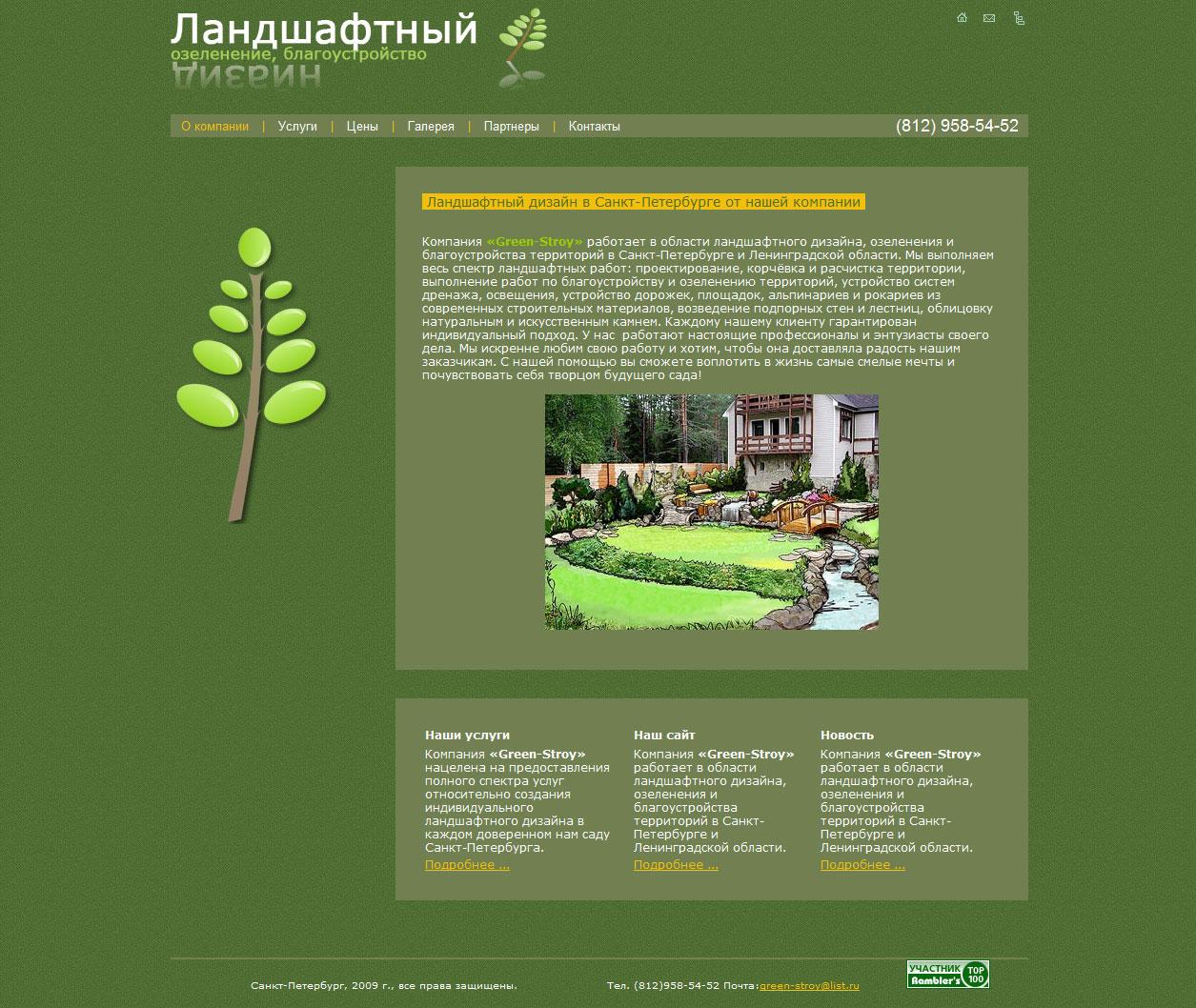 Сайт для студии ландшафтного дизайна в СПб