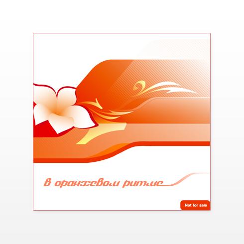 В оранжевом ритме
