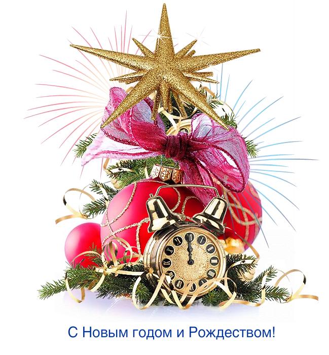 Новогодняя откртка