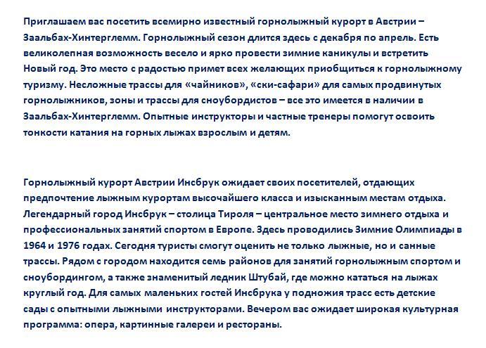 Обзор горнолыжных курортов. SEO-тексты.