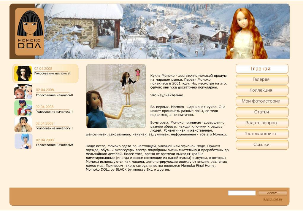 Сайт Momoko.ru