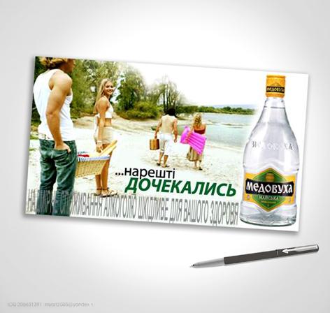 Рекламный сюжет - ТМ Медовуха