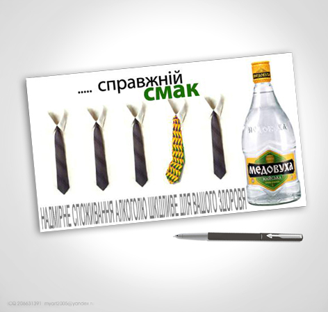Рекламный сюжет 2 - ТМ Медовуха