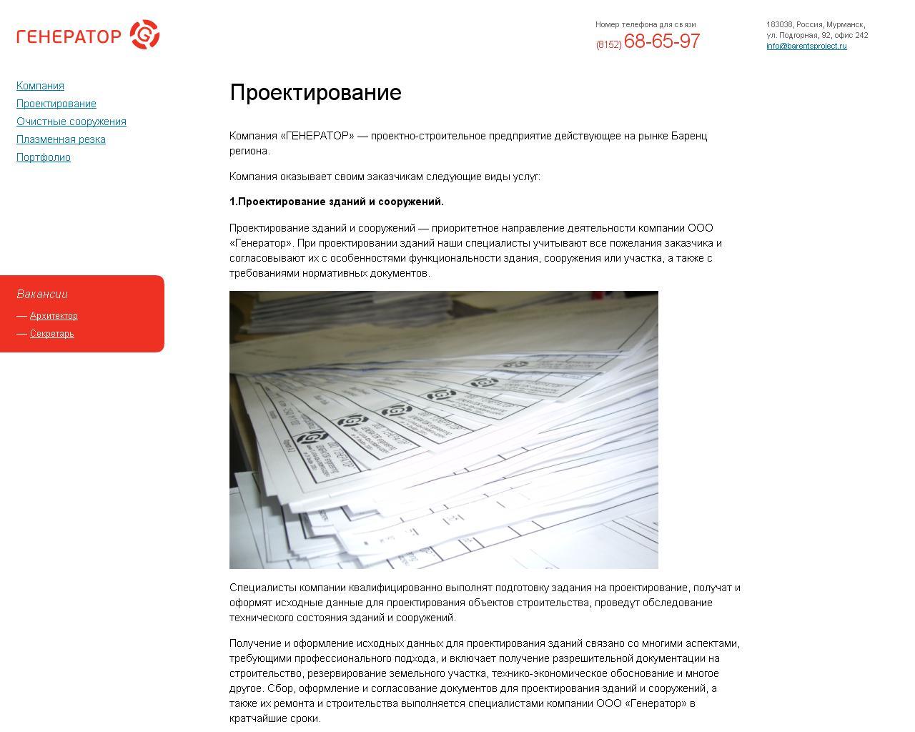 SEO-текст для проектно-строительной компании