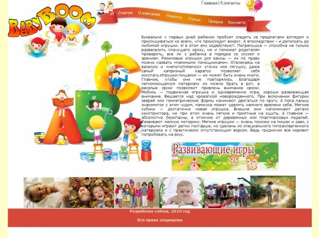 Детский сайт