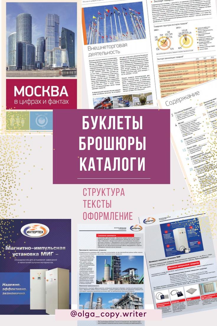 Тексты для брошюр, буклетов, каталогов и журналов.