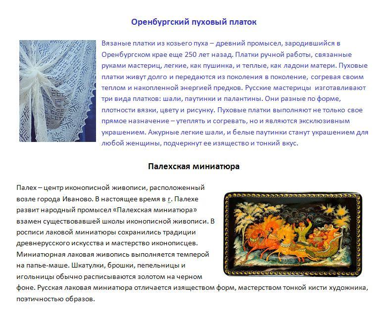 Оренбургский пуховый платок. Палехская миниатюра.