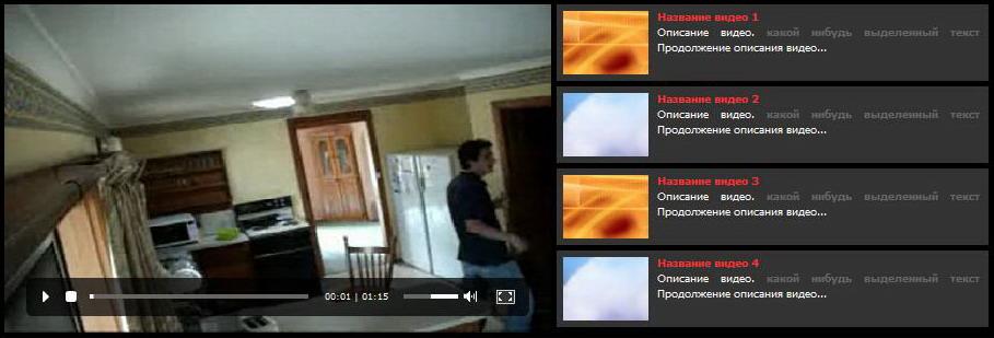 Видео плеер с xml листом