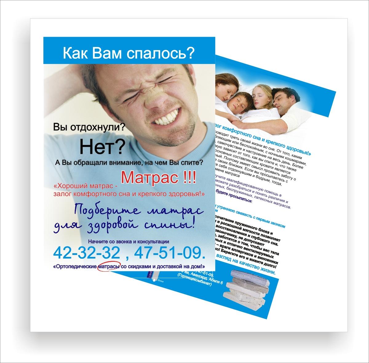 рекламная листовка А4 для ООО Евроком -ортопедические матрасы