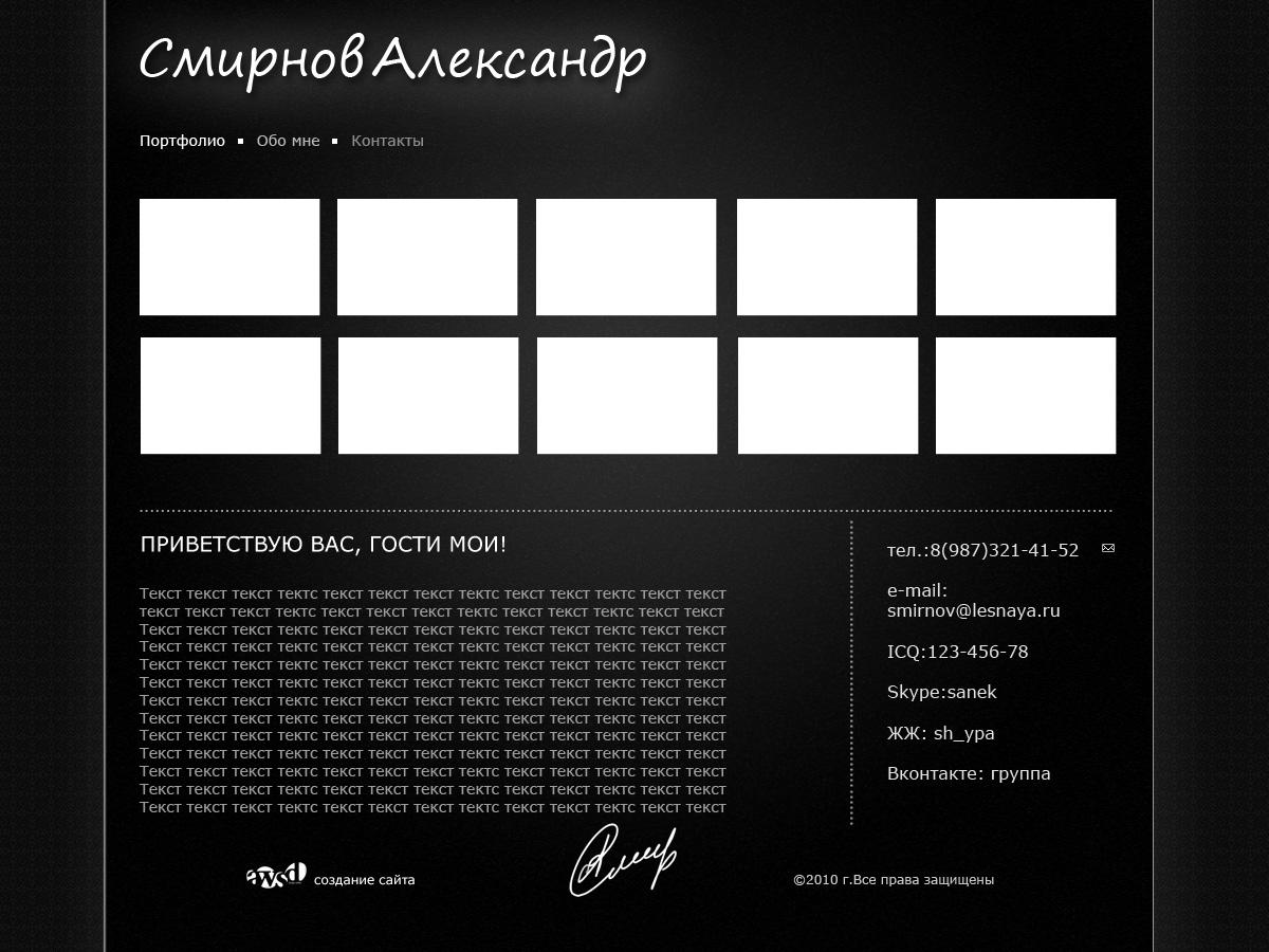 Сайт портфолио Александра Смиронова