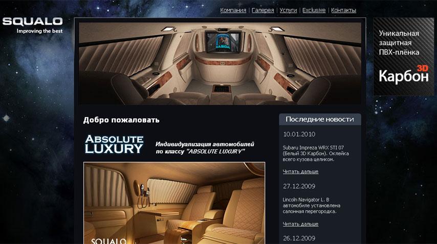 squalo.ru