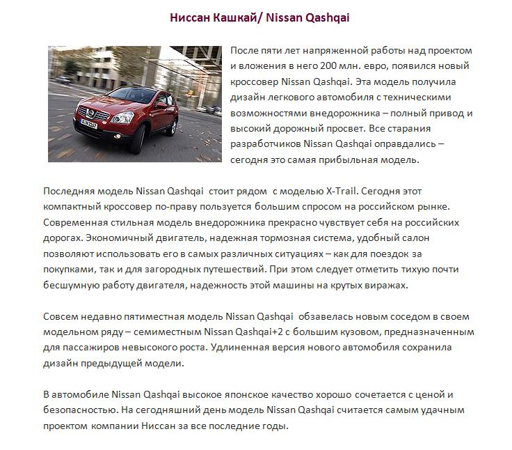 Ниссан Кашкай/ Nissan Qashqai