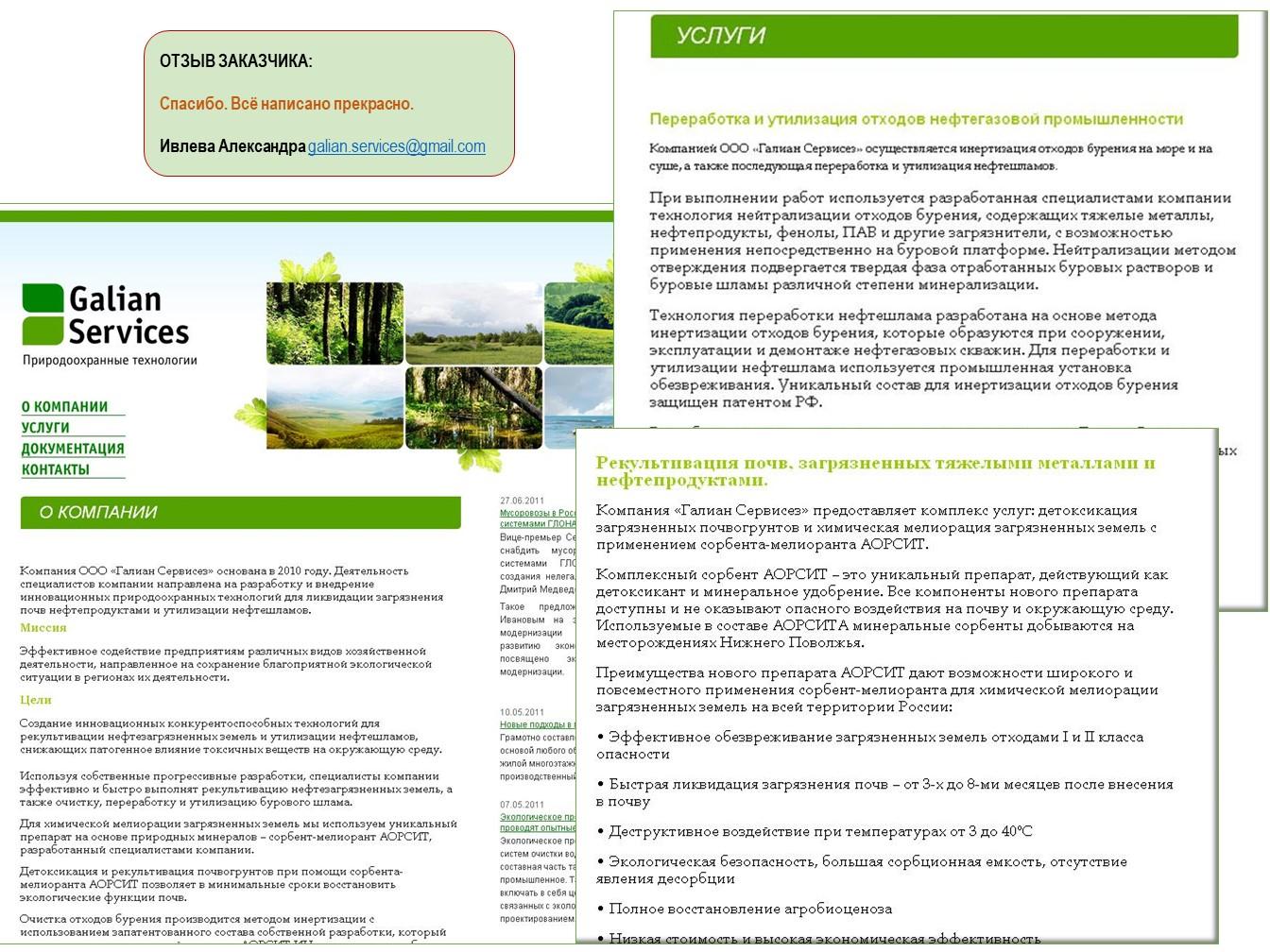 Природоохранные технологии: утилизация шламов, рекультивация.