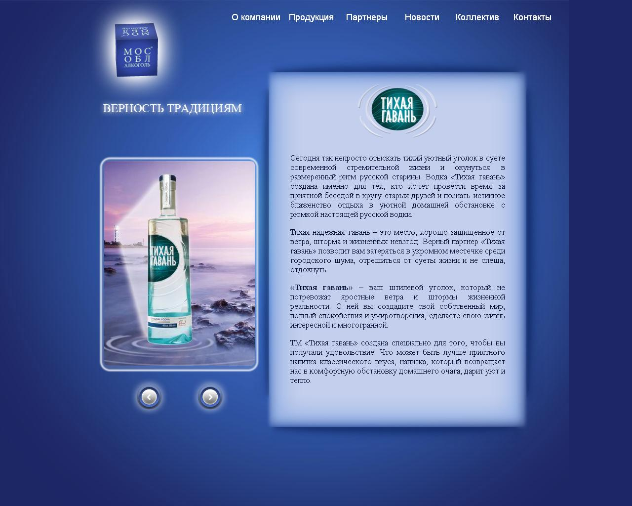 Легенда-описание нового водочного бренда.