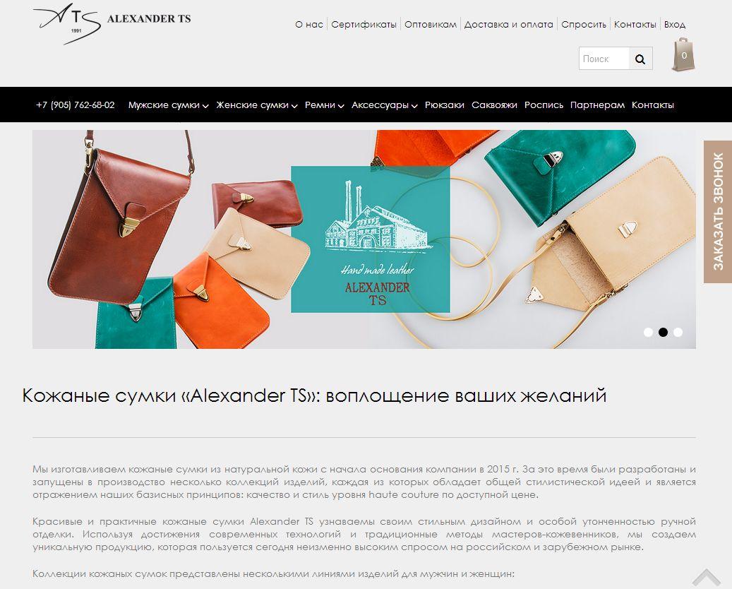 Кожаные сумки Alexander TS
