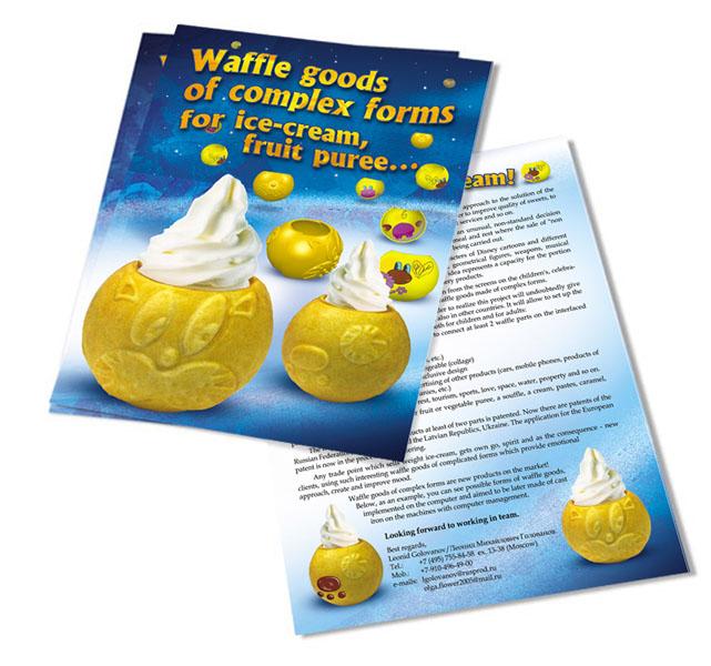 Презентационная листовка новых вафельных форм для мороженого