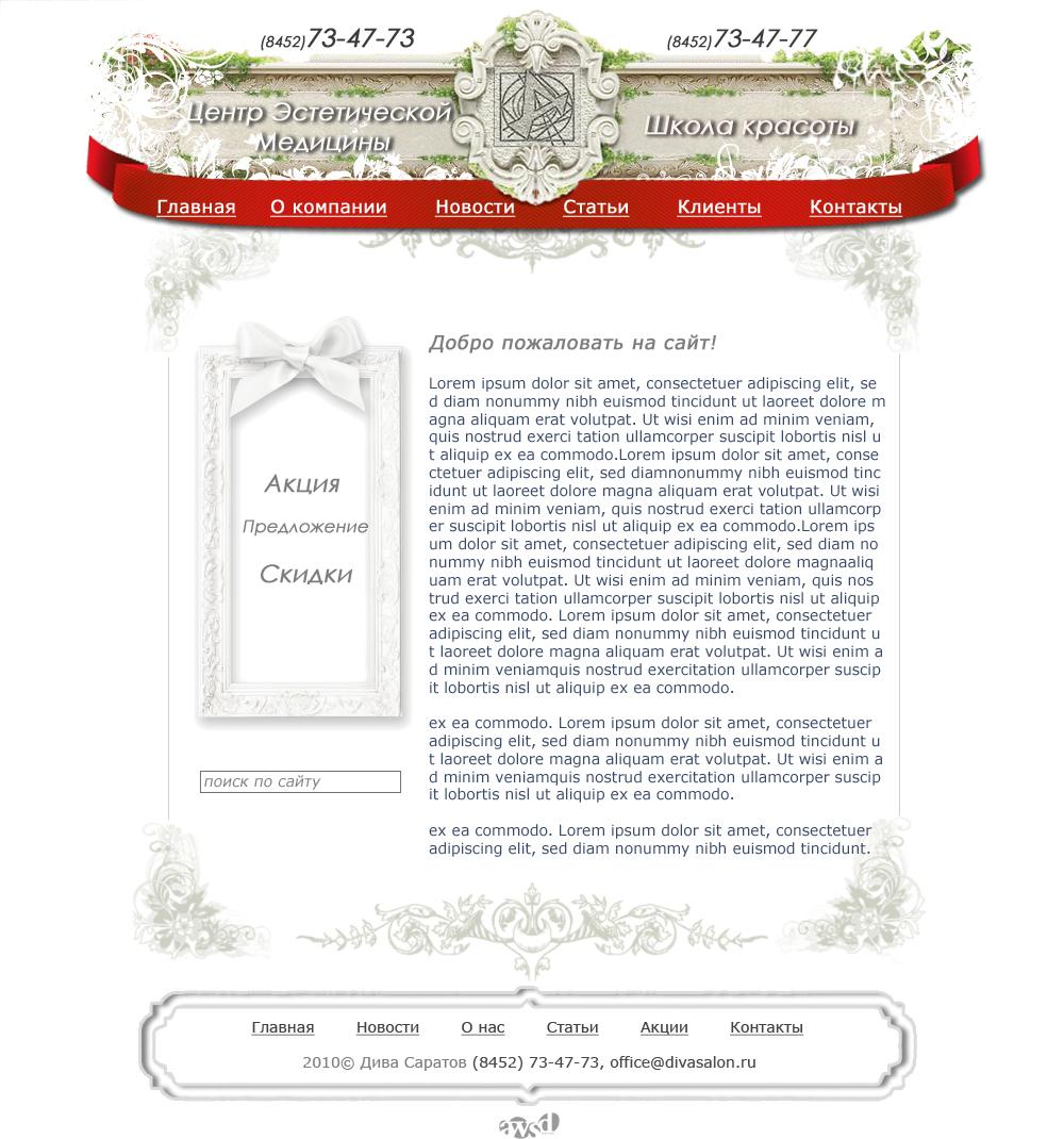Корпоративный сайт для Центра Эстетической медицины...