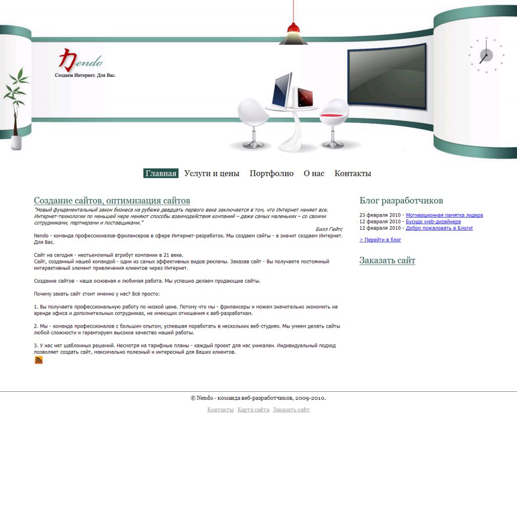 Сайт команды веб-разработчиков Nendo