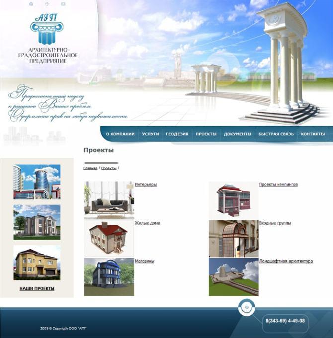 Градостроительное предприятие
