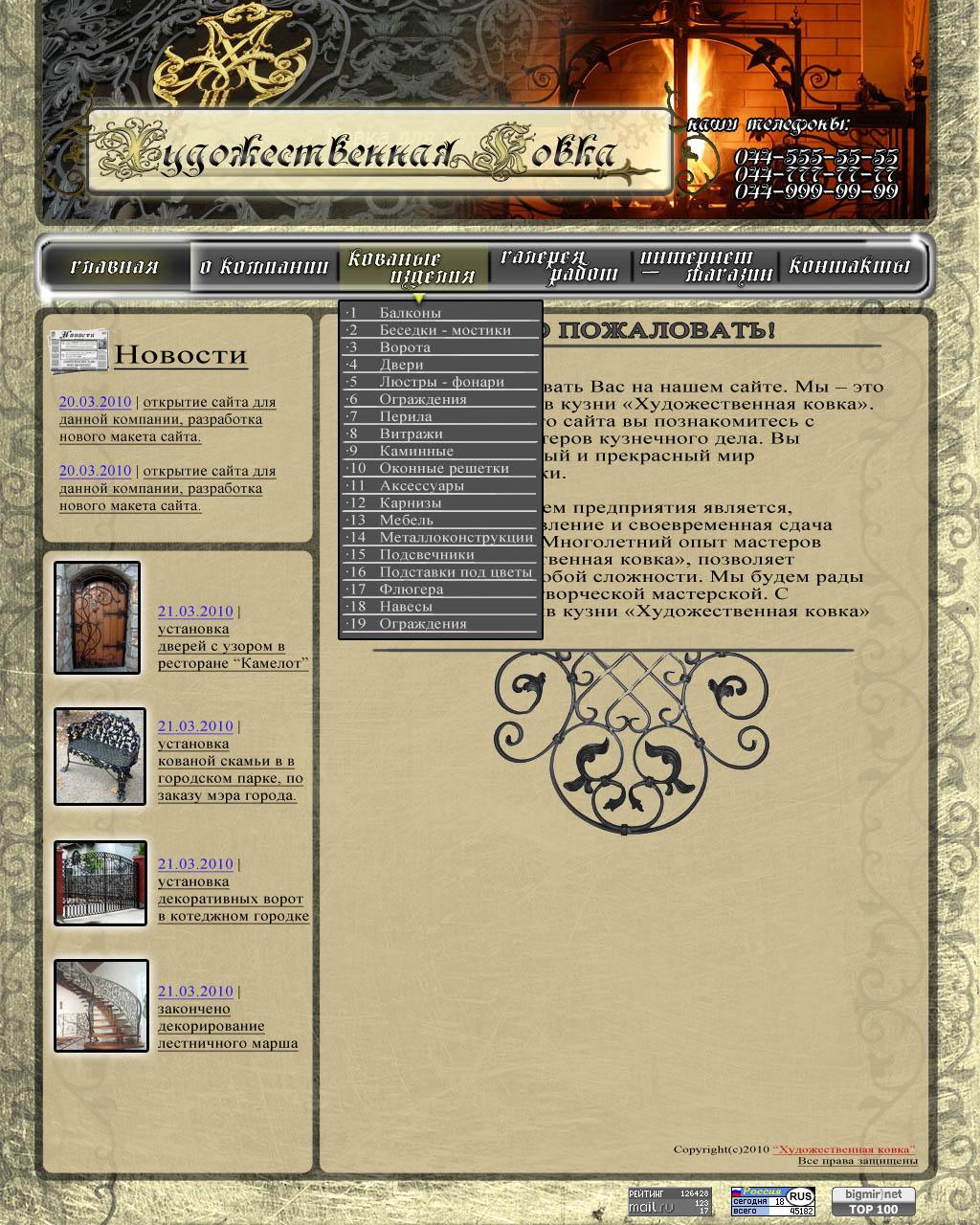 дизайн сайта художественной ковки