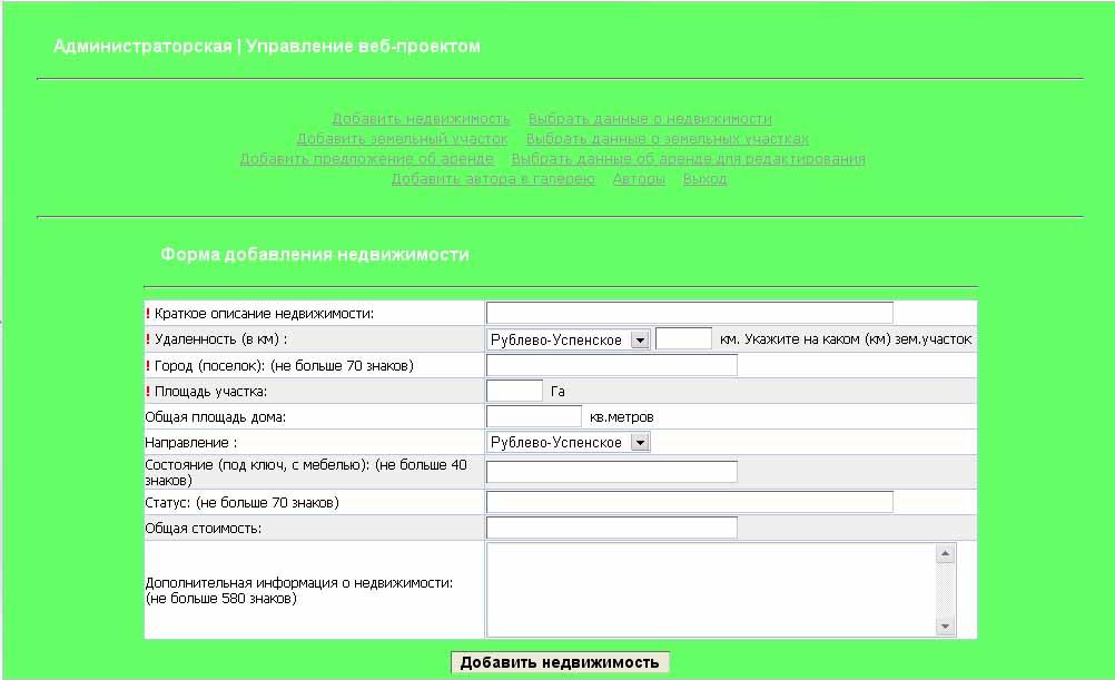 Система администрирования сайта о недвижимости