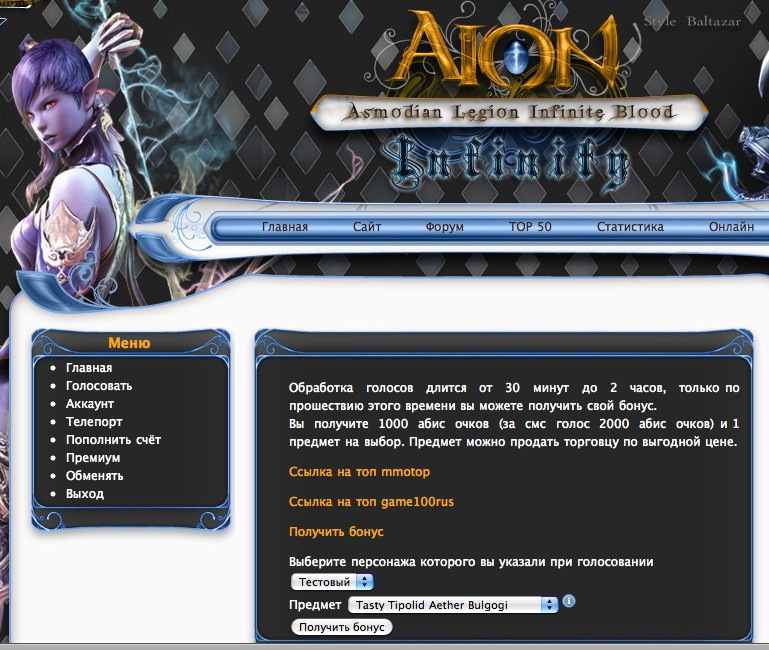 WhiteBox Aion Mod