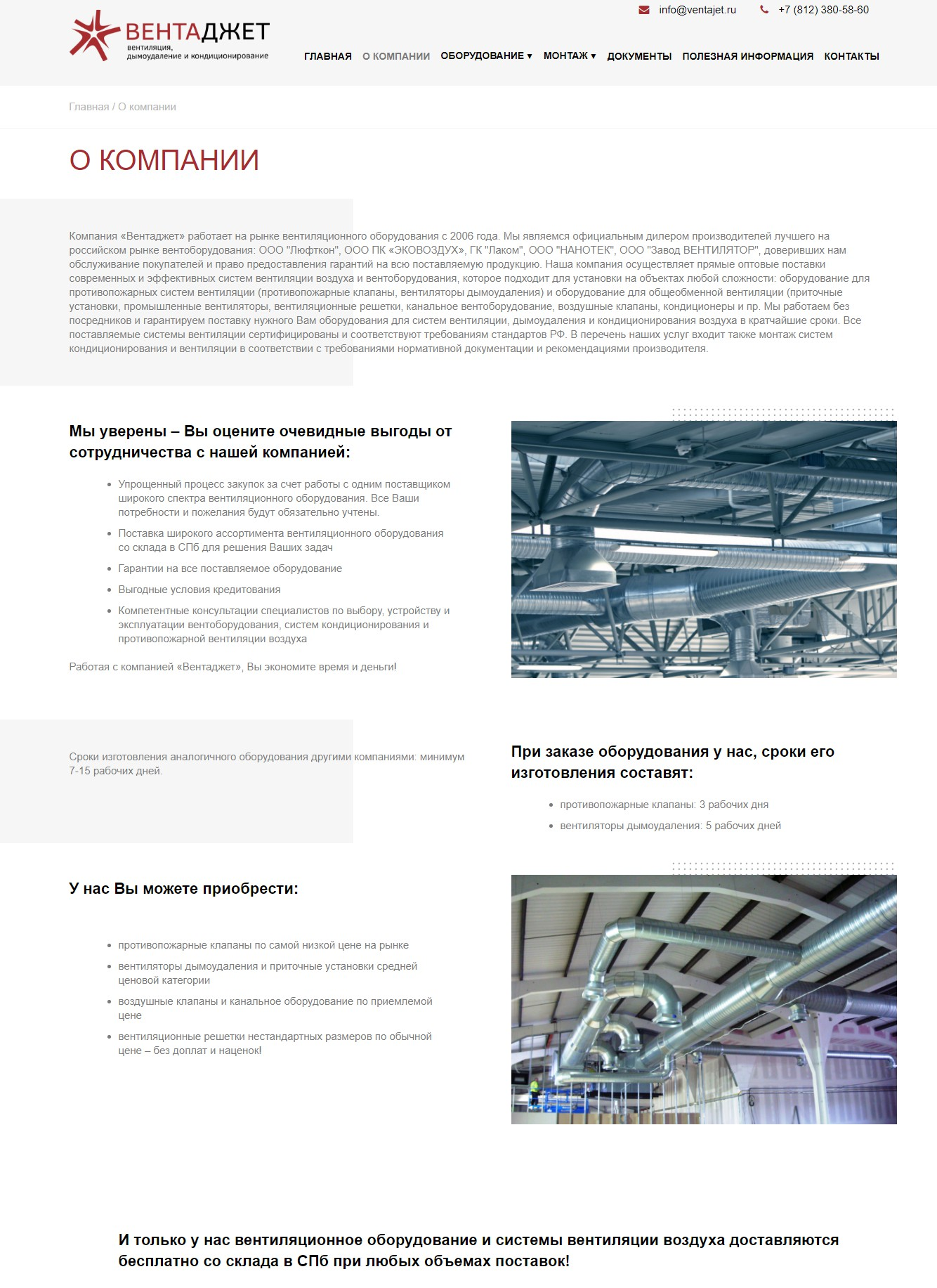 Системы вентиляции и кондиционирования воздуха