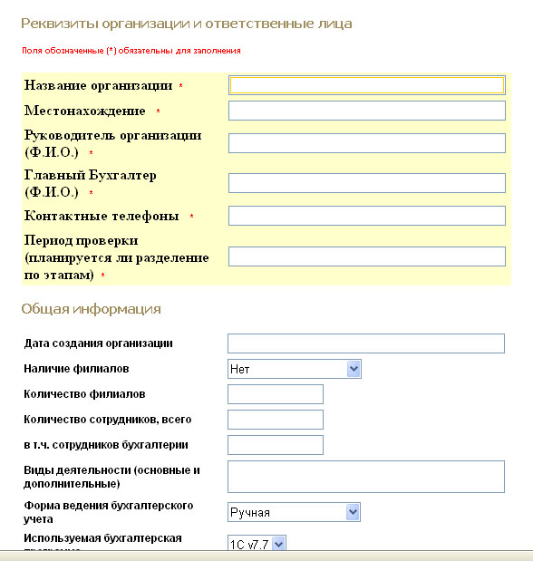 Скрипт добавления заявки аудиторской компании