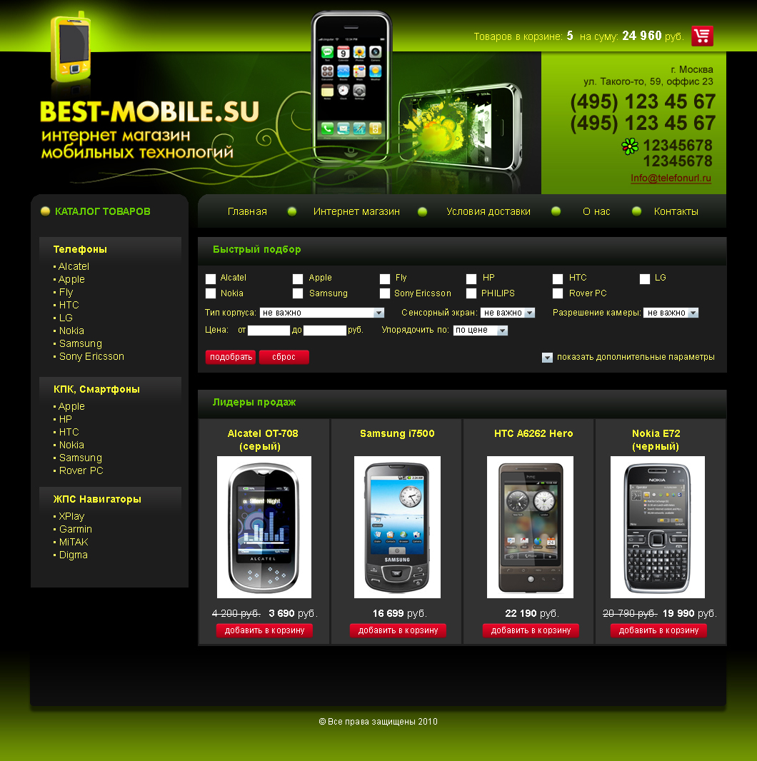 37c9c11712358 Интернет магазин мобильных телефонов - Фрилансер Анатолий Клаузер ...