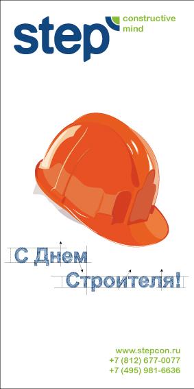 вариант открытки к дню строителя. не принятый вариант