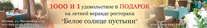 """рекламный модуль в """"Коммерсант Weekend"""""""