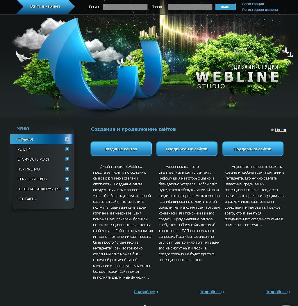 Создание дизайна сайтов торрент прогон англоязычных сайтов