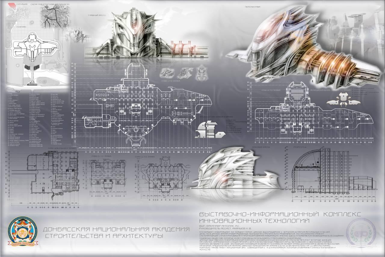 выставочный комплекс неотехнологий