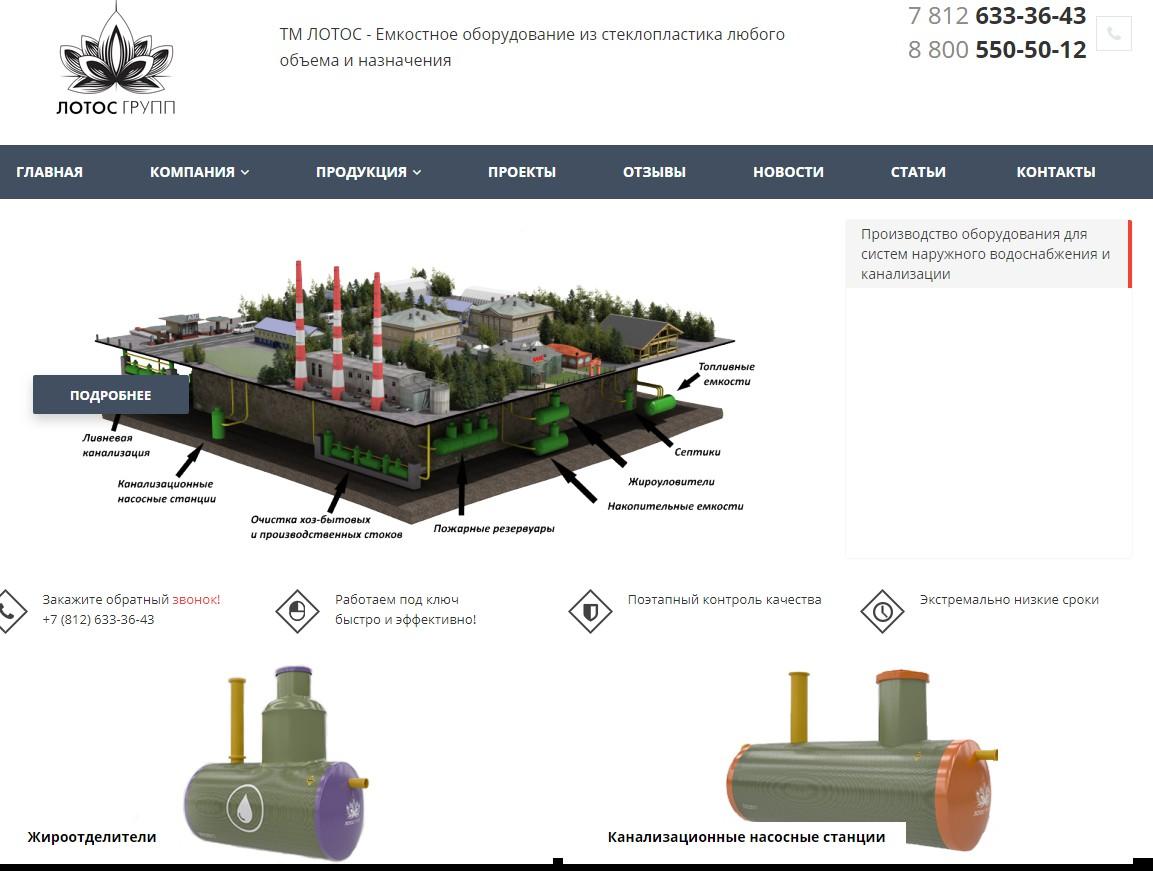 Производство и поставка оборудования для очистных сооружений