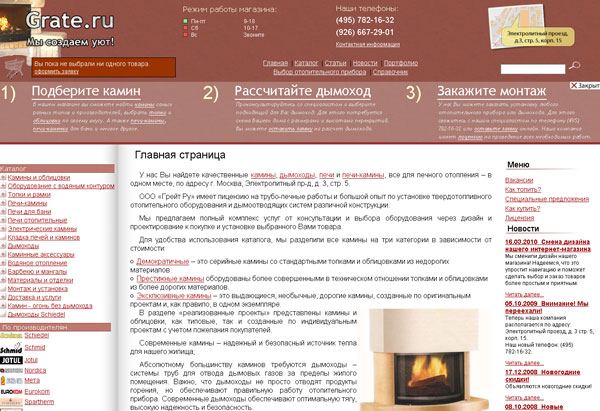 grate.ru - дымоходы
