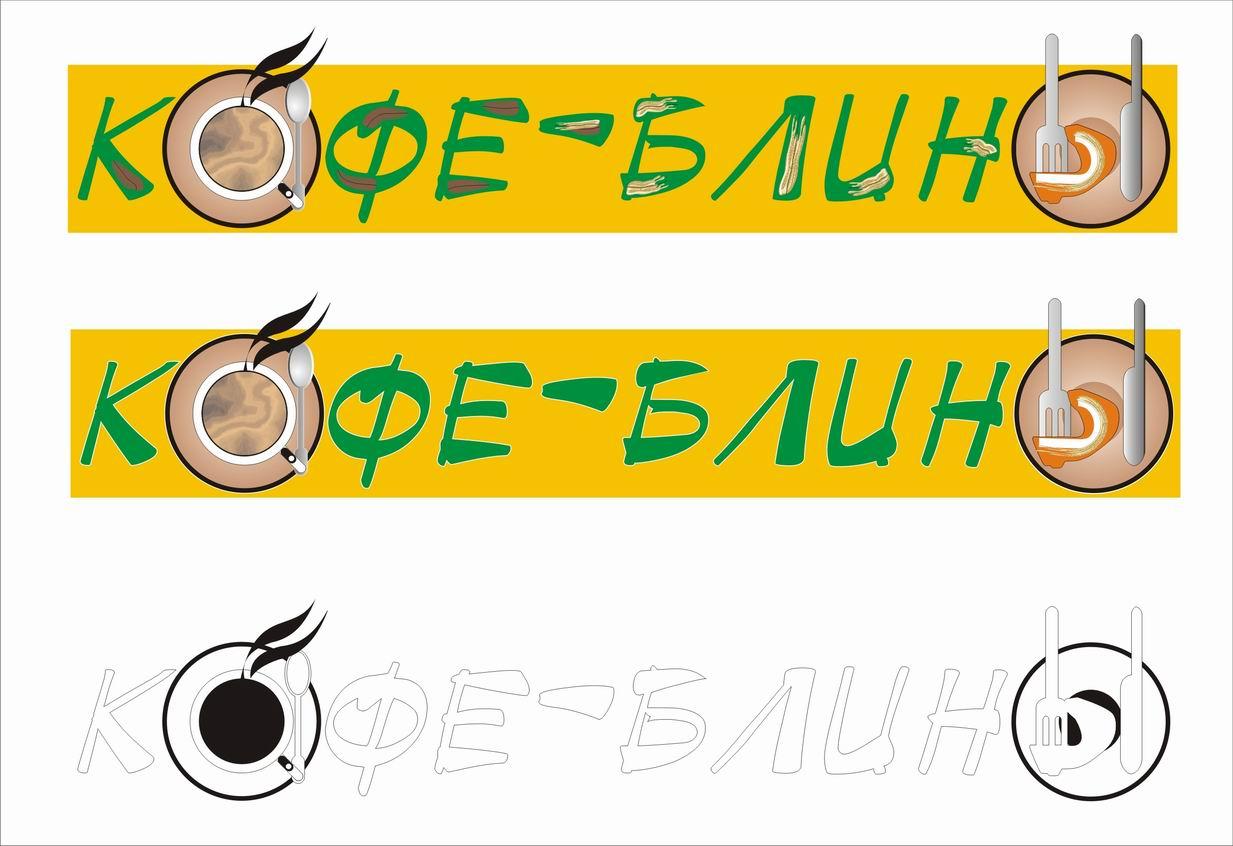 Лого кафе