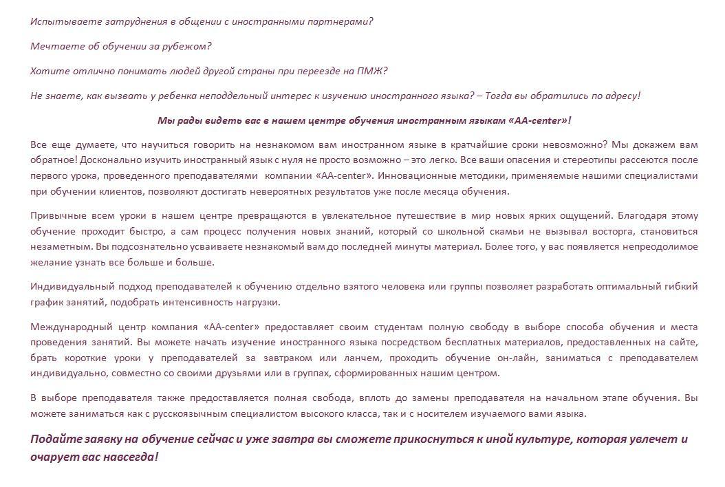 Продающий текст. Изучение иностранного языка.