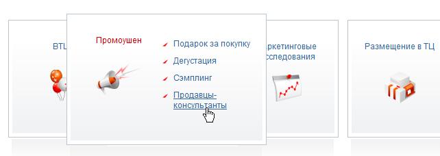 динамическое меню