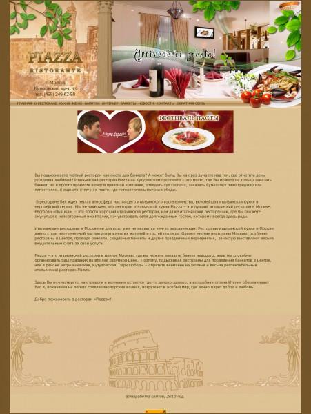Ресторан Piazza